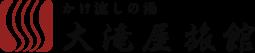 大滝屋旅館